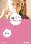 Valena Life/Allure Netatmo